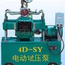 4D-SY100/10压力自控电动试压泵打压泵