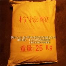 柠檬酸厂家直销化工原料铝材表面处理化工材料