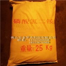 磷酸氢二铵厂家直销化工原料铝材表面处理材料