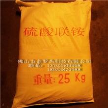 硫酸联铵厂家直销化工原料铝材表面处理材料