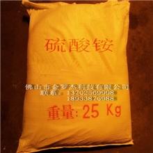 硫酸铵厂家直销化工原料铝材表面处理材料