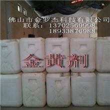 金黄剂金黄稳定剂直销铝材表面处理化工添加剂
