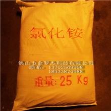 氯化铵厂家直销化工原料铝材表面处理化工材料