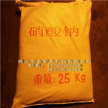 硝酸钠厂家直销化工原料铝材表面处理材料
