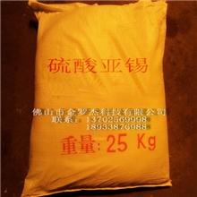 硫酸亚锡厂家直销化工原料铝材表面处理化工材料