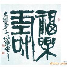 福乐寿纯手工山水国画风景国画水墨国画书法家字画