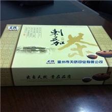 厂家定做包装盒礼品盒精美包装纸盒定做印刷包装彩盒制作