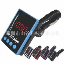 厂家供应独家私模(006)大屏车载MP3插卡车载MP3FM发射器LED显示