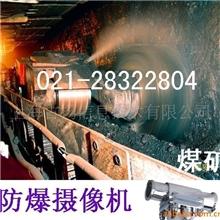 煤矿视频监控防爆摄像机防暴摄像头工业电视系统