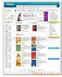 供应网上书店网页设计