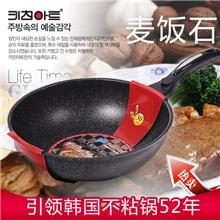 新款韩国不粘锅电磁炉两用麦饭石炒锅进口正品kitchen-art锅具