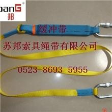 苏邦公司专业生产缓冲式安全带/安全绳