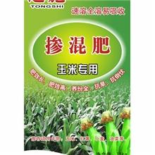 掺混肥-玉米专用肥