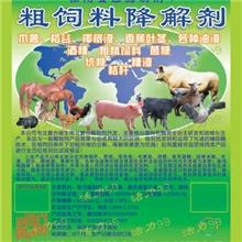 粗饲料降解剂/活力99系列秸秆降解酶制剂饲料发酵剂/全国总经销