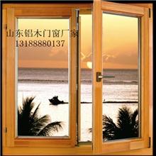 山东铝木复合型材济南铝木门窗五金