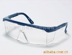 杭州萧山日用劳保用品,供应进口防冲击眼镜