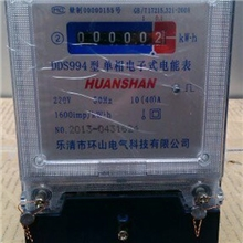 DDS单相电能表电子式单相电能表电度表,家用电表