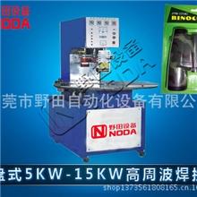 数码产品包装袋焊接机包装焊接机高周波熔接机