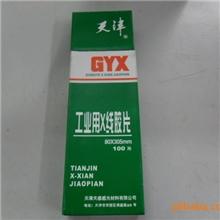 供应天山牌工业感光胶片80*300