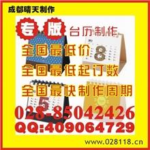 上海台历挂历定制成都台历广告台历四川台历批发厂家印刷