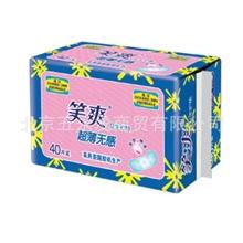 2006笑爽卫生护垫超薄无感亲肤棉柔40片装140mm卫生巾