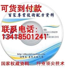 防水卷材生产制造工艺技术配方专利大全