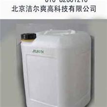 供应第一品牌洁尔爽抗菌消臭剂,安全环保,广谱抗菌