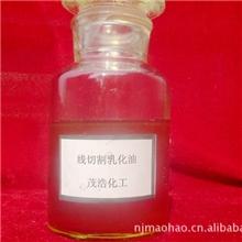 南京茂浩线切割乳化油-具有灭电弧,不断丝。厂家直销