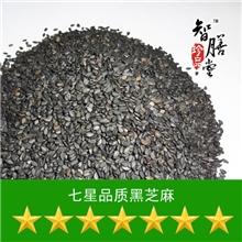 烘焙原料熟黑芝麻500g七星品质五谷养生粉现磨豆浆原料
