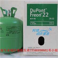 批发销售杜邦f22制冷剂r22制冷剂22.7kg大量出售