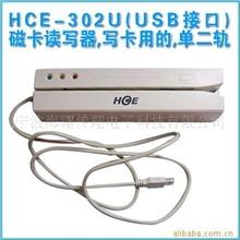 磁卡写卡器HCE-302U,磁卡读写机,磁卡写卡器