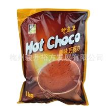东具三合一速溶奶茶粉/奶茶原料批发/巧克力奶茶多省包邮