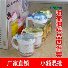 玻璃油壶厨房四件套调味罐调味壶调味盒小额批发