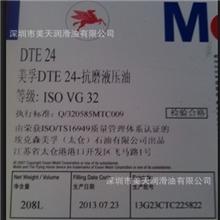美孚DTE24抗磨液压油MobilDTE24