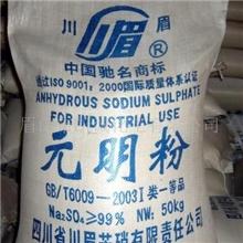 供应优质元明粉(无水硫酸钠)