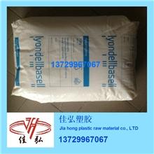 供应巴塞尔LDPE3020D医疗包装,药品瓶,化妆品包装标准产品