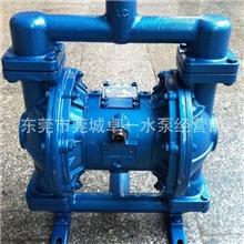 供应气动隔膜泵QBY-25铸铁隔膜泵东莞气动隔膜泵深圳气动隔膜泵
