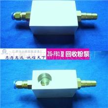 供应回收粉泵ZG-FB1型