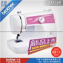 【Brother兄弟缝纫机-LS2160】家用缝纫机批发电动缝纫机
