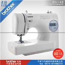 【Brother兄弟缝纫机-DS140】家用缝纫机批发电子缝纫机