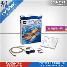 【Brother兄弟缝纫机-PE-Next】个性绣花设计软件