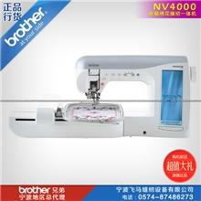 【Brother兄弟缝纫机-NV4000】家用电脑绣花缝纫一体机批发