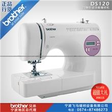 【Brother兄弟缝纫机-DS120】家用缝纫机批发电动缝纫机