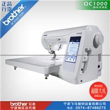 【Brother兄弟拼布机-QC1000】家用缝纫机批发拼布机
