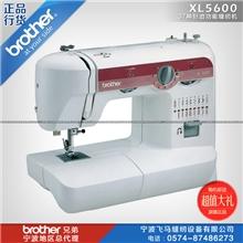 【Brother兄弟缝纫机-XL5600】家用缝纫机批发电动缝纫机