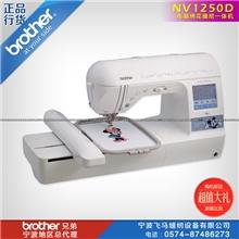 【Brother兄弟绣花机-NV1250D】卡通电脑绣花缝纫一体机