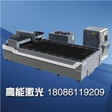 700W金属激光切割机,YAG激光切割机专业生产厂家