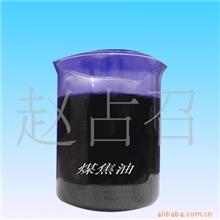 厂家直接供应高温煤焦油