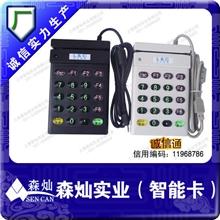礼卡科技LC-802UUSB接口带密码键盘磁条刷卡器单二轨道读卡