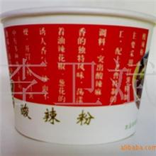 西安纸杯纸碗厂定做各种尺寸纸碗酸奶碗刨冰碗冰激凌碗特大碗